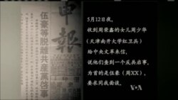 VOA卫视(2016年5月29日 第一小时节目 完整版)