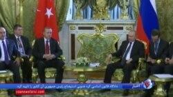 دیدار پوتین و اردوغان: بحث بر سر مبارزه با داعش، نگرانی ترکیه از کردهای سوریه