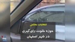 انتخابات مجلس حوزه خلوت رایگیری در شهر اصفهان