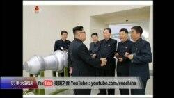 时事大家谈:核爆、导弹连连,中国如何对付恶邻朝鲜?