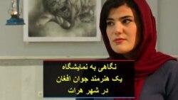 نگاهی به نمایشگاه یک هنرمند جوان افغان در شهر هرات