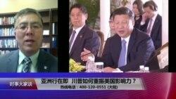 时事大家谈:亚洲行在即,川普如何重振美国影响力?