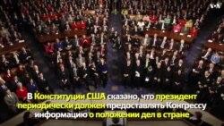 Обращение президента к Конгрессу - справка