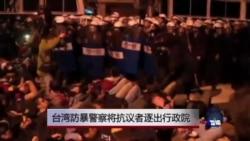台湾防暴警察将抗议者逐出行政院