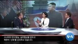 [워싱턴 톡] 실무협상 전, 북한 주장 '신뢰'는?…격화된 한일 갈등, 미국은?