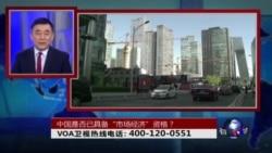 """时事大家谈: 中国是否已具备""""市场经济""""资格?"""