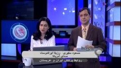 روزهای پر تنش روابط ایران و عربستان