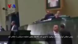 فیلمی از جلسه غیرعلنی مجلس درباره فیلم توهین نماینده سراوان
