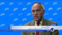 مایکل روبین: تحریم های ایران باید متناسب با تخلفات جمهوری اسلامی باشد