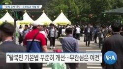 """[VOA 뉴스] """"탈북 모자 아사…무관심과 차별 탓"""""""