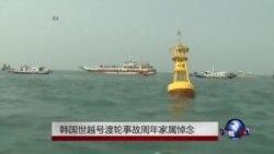 韩国渡轮沉没周年家属出海悼念亲人