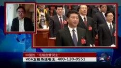 """时事大家谈:中国的""""毛细血管民主"""""""