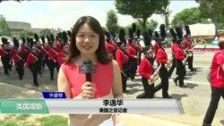VOA连线(李逸华):美国欢庆独立242周年,首都华盛顿举行盛大活动