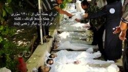 دیدگاه واشنگتن - سوریه به تعهدات خود طبق کنوانسیون منع سلاحهای شیمیایی عمل نمیکند