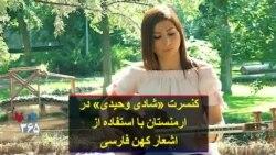 کنسرت «شادی وحیدی» در ارمنستان با استفاده از اشعار کهن فارسی