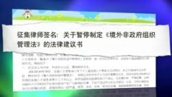 VOA连线:中国律师联名建议,暂停制定NGO管理法