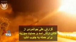 گزارش علی جوانمردی از تلاش ارتش اسد و حمایت روسیه برای حمله به جنوب ادلب