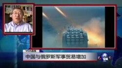 VOA连线:中国与俄罗斯军事贸易增加