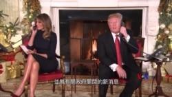 2018-12-25 美國之音視頻新聞: 特朗普總統和民主黨互相指責為政府關閉負責