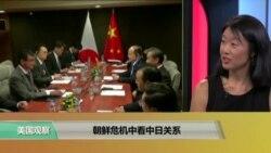 时事看台:朝鲜危机中看中日关系