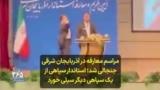مراسم معارفه در آذربایجان شرقی جنجالی شد؛ استاندار سپاهی از یک سپاهی دیگر سیلی خورد