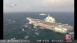 2017-01-03 美國之音視頻新聞: 中國證實航母首次在南中國海演習