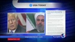 احتمال دیدار سران آمریکا و ایران در سازمان ملل از نگاه رسانهها