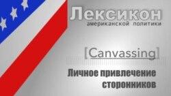 Canvassing – личное привлечение избирателей