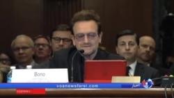 """""""بونو"""" خواننده U2 در سنای آمریکا: با سلاح طنز به جنگ داعش بروید"""