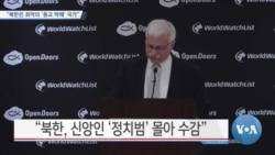 "[VOA 뉴스] ""북한은 최악의 '종교 박해' 국가"""