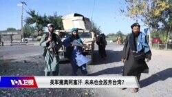 时事大家谈:美军撤离阿富汗,未来也会放弃台湾?