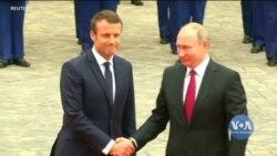 Питання України - на порядку денному переговорів між Макроном та Путіним. Відео