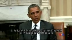 2015-05-27 美國之音視頻新聞: 奧巴馬與北約秘書長商討打擊伊斯蘭國戰略
