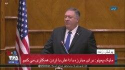 نسخه کامل کنفرانس خبری مایک پمپئو در اردن؛ هشدار به جمهوری اسلامی ایران