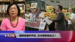 VOA连线(歌篮):朝鲜核爆声声高,日本朝野推自卫?