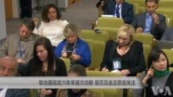 联合国高官六年来首次访朝 是否见金正恩受关注