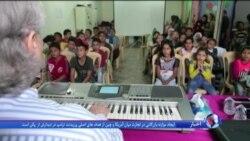تشکیل یک گروه کُر ۳۰۰ نفره از کودکان فقیر لبنان و پناهندگان سوری و فلسطینی