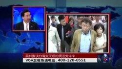 时事大家谈:吴钊燮谈台湾变天后的民进党未来