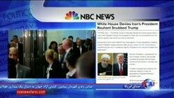 نگاهی به مطبوعات: تکذیب خبر درخواست پرزیدنت ترامپ برای ملاقات با رییس جمهوری ایران