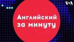 «Английский за минуту»: throw someone under the bus