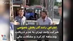اعتراض رانندگان بخش خصوصی شرکت واحد تهران به عدم دریافت چندماهه کارکرد و مشکلات مالی