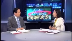 海峡论谈:刘延东、萧万长同时访美 美中台关系外弛内张?