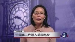 VOA连线:中国富二代涌入英国私校
