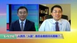 """时事看台(张欣):人民币""""入篮""""是否会重蹈日元覆辙?"""