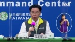 沒收到出席WHA邀請函 台灣向世衛組織表達抗議