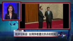 VOA连线:批评习朱会,台湾学者遭北京点名抵制
