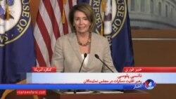 نانسی پلوسی، رهبر اقلیت دموکرات در مجلس نمایندگان آمریکا