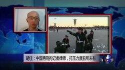 VOA连线:胡佳:中国再刑拘记者律师,打压力度前所未有