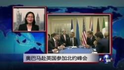 VOA连线:奥巴马赴英国参加北约峰会
