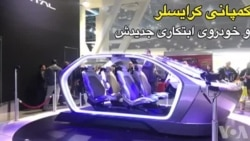 خودروی جدید کرایسلر؛ ماشینی که هرکس بدون هدست موسیقی خود را در آن می شنود